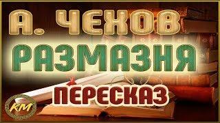 РАЗМАЗНЯ. Антон Чехов