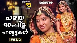 പഴയ മാപ്പിള പാട്ടുകൾ Vol 2 | Old Is Gold | Malayalam Mappila Songs | Pazhaya Mappila Pattukal