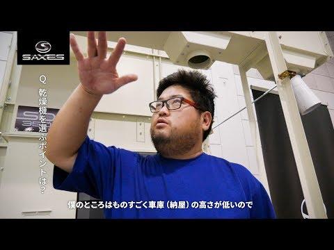 SAXES「展示会レポート」【福岡県北九州市】