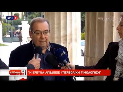 Το πόρισμα της πλειοψηφίας για τις αρθροσκοπήσεις   12/11/18   ΕΡΤ