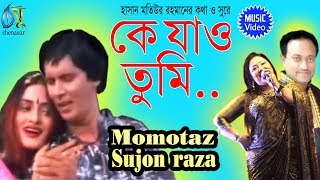 Ke Jao Tumi [ কে যাও তুমি  ] Momtaz | Sujon Raja । Bangla New Folk Song