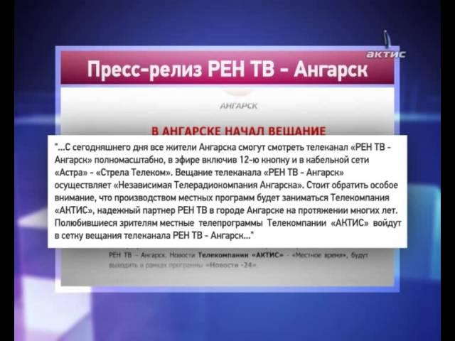 В Ангарске начал свое вещание новый телеканал