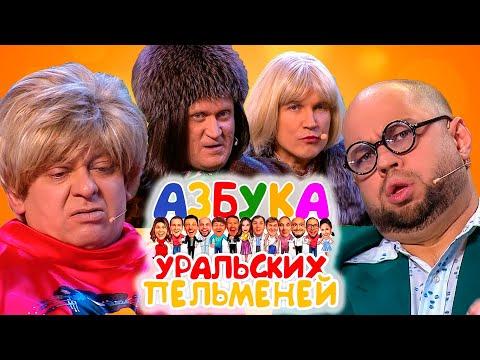 Азбука Уральских пельменей - Ц   Уральские пельмени 2021