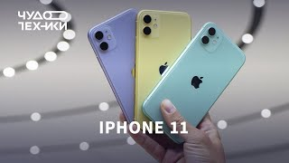 iPhone 11 — первый обзор