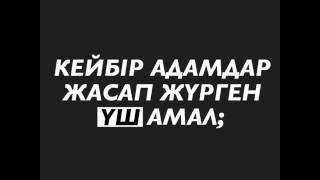 Кейбір адамдар жасап жүрген үш амал / Ерлан Ақатаев