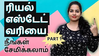 Real Estate in Tamil - How to Save Tax on Sale of Real Estate Property - Part 1