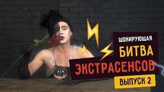ШОКИРУЮЩАЯ БИТВА ЭКСТРАСЕНСОВ ☑️  Выпуск - 2