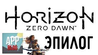 История Horizon Zero Dawn. Часть 7. ЭПИЛОГ (ответы на вопросы)