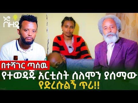 Ethiopia - የተወዳጁ አርቲስት ሰለሞን ያሰማው የድረሱልኝ ጥሪ!!  በተሻገር ጣሰው