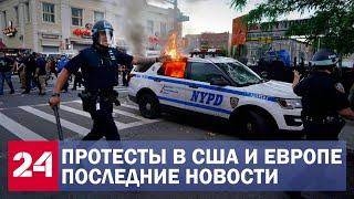 Протесты и беспорядки в США и Европе. Ситуация ухудшается с каждым днем - Россия 24