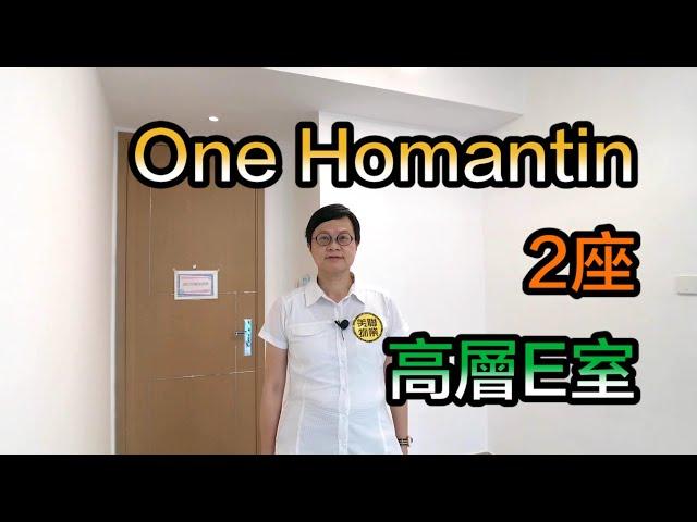 【#代理Can推介】One Homantin 2座高层E室