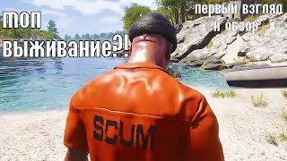 SCUM - Обзор и первый взгляд