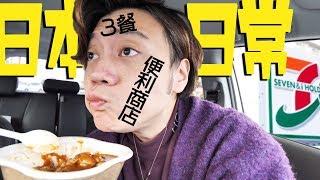 [日本日常]這幾個月三餐都吃便利商店的夫妻今天買什麽?推薦餐點是?