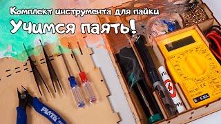 Учимся паять! Набор инструмента для пайки