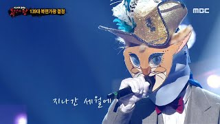 King Of Mask Singer EP278