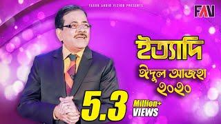 Ityadi - ইত্যাদি   Hanif Sanket   Eid ul-azha episode 2020