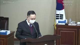 제266회 임시회 제1차 본회의