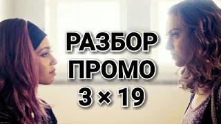 Разбор ПРОМО 19 серии РИВЕРДЕЙЛА!