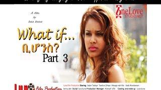 Bihones Part 3 (Ethiopian Movie)