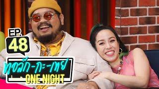 ทอล์ก-กะ-เทย ONE NIGHT | EP.48 แขกรับเชิญ 'ป๊อบ ปองกูล, พลอย หอวัง'