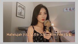 hallelujah (나도 모르는 노래) [사이코지만 괜찮아 OST] | kim feel (김필) cover
