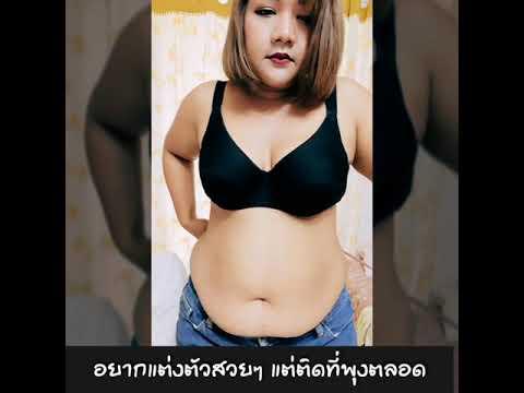 Lyashek แผนภาพ Slimming