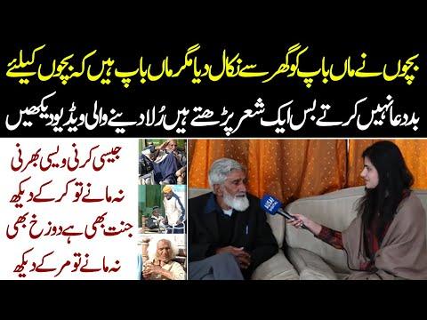 پاکستان میں اولڈ ایج ہومز - اولڈ ایج ہوم میں رہنے والے بوڑھے لوگوں کی دل کو چھونے والی کہانیاں