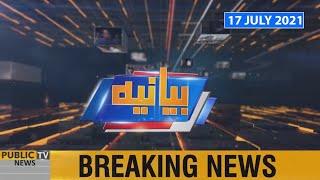 Bayaniah with Alia Shabbir   17 July 2021   Public News