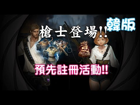 《天堂M》新職業『槍士』搶先登入活動 (古今/BS/槍士/黑燄)