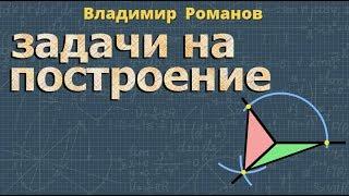 Геометрия ЗАДАЧИ НА ПОСТРОЕНИЕ видеоурок 7 класс