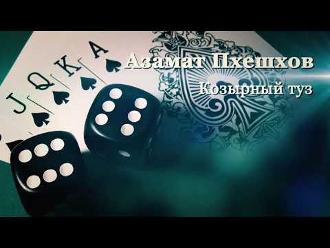 Азамат Пхешхов - Козырный туз   Шансон Юга