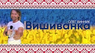 Олег Винник — Вишиванка [AUDIO]