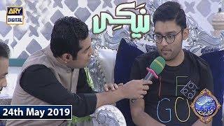 Shan e Iftar - Naiki - (Apne Maa Baap Ka Aklota Sahara) - 24th May 2019