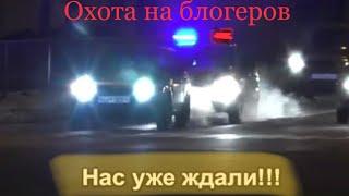 Открыли Охоту на блогеров! Опасная Казань!!! ГИБДД г.Казань занималось провокацией гостей!