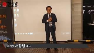 [해시넷 제2회 밋업] 서창녕 대표 인사말