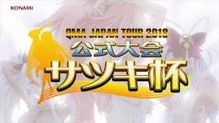 QMA公式大会「サツキ杯2018」準決勝、リコードアリーナエキシビション、決勝試合模様