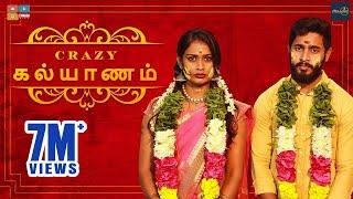 Crazy Kalyanam    Araathi    Tamada Media