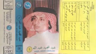 تحميل اغاني عبدالمجيد عبدالله - شفتك وفي عيونك حزن | النسخة الأصلية MP3