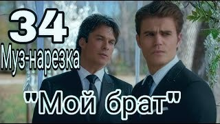Дневники вампира - Музыкальная нарезка 34
