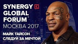 Майк Тайсон. Следуй за мечтой | Synergy Global Forum, Москва 2017 | Университет СИНЕРГИЯ