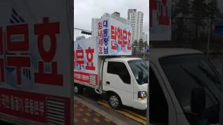2016.12.22. 원주시 혁신도시내 구국계몽 캠페인 (박사모 정함철)