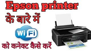 Epson L 405 printer full hindi wifi setting tutorial