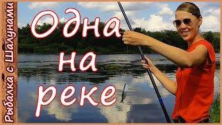 На рыбалку с Танькой! Ловля уклейки на реке поплавочной удочкой