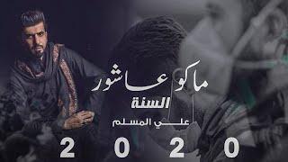 ماكو عاشور السنة - علي المسلم - كارونا -استقبال شهر محرم - #ياحسين - (حصرياً ) 2020 تحميل MP3