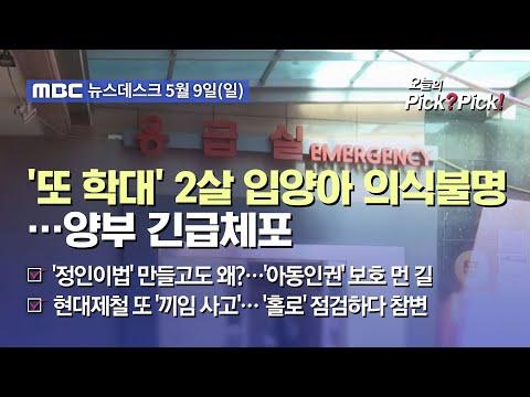 '또 학대' 2살 입양아 의식불명…양부 긴급체포