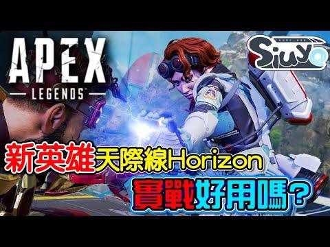 《APEX英雄》Apex新英雄天際線Horizon 實戰好用嗎?