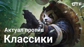 World of Warcraft: классика против актуала