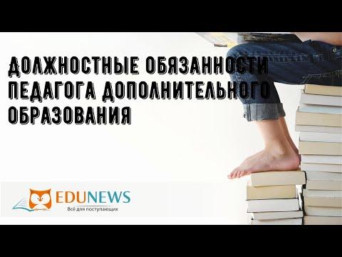 Должностные обязанности педагога дополнительного образования