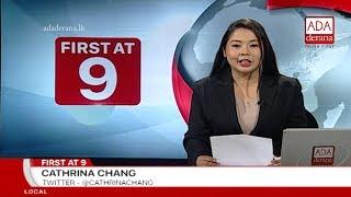 Ada Derana First At 9.00 - English News 25.09.2018