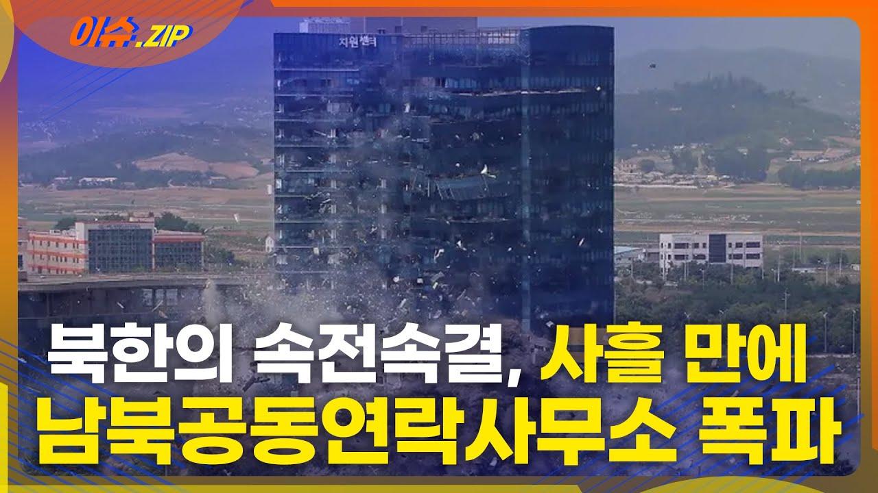 북한의 속전속결, 사흘 만에 개성공단 남북공동연락사무소 폭파